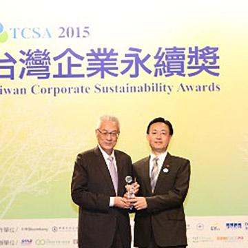 榮獲《2015年台灣企業永續獎》
