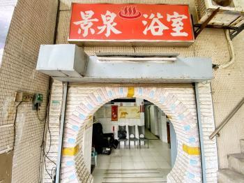 地熱谷店面 - C232850